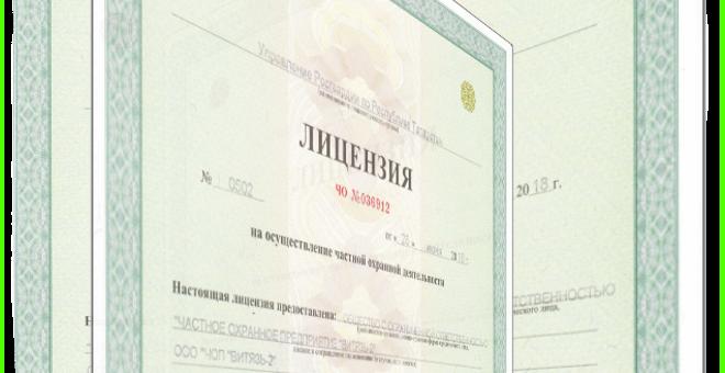 Лицензия ЧОП. Особенности и преимущества